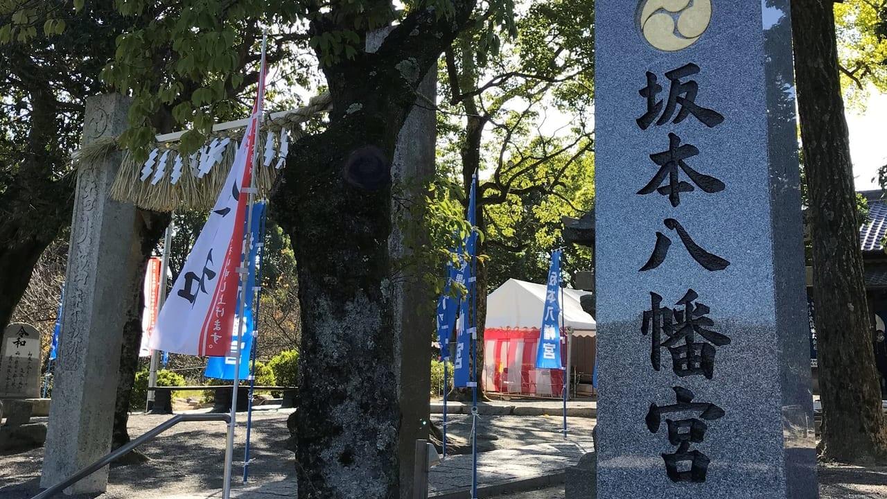 坂本八幡宮入口
