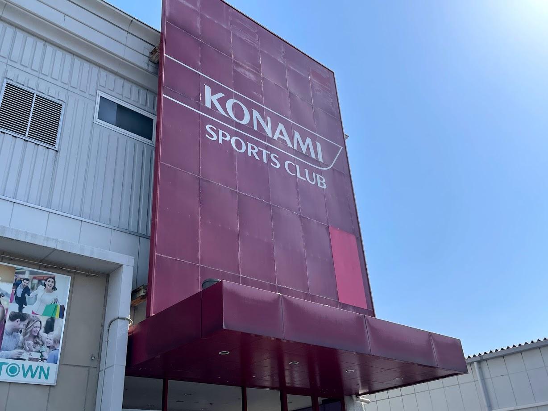 コナミ筑紫野店-閉店のお知らせ