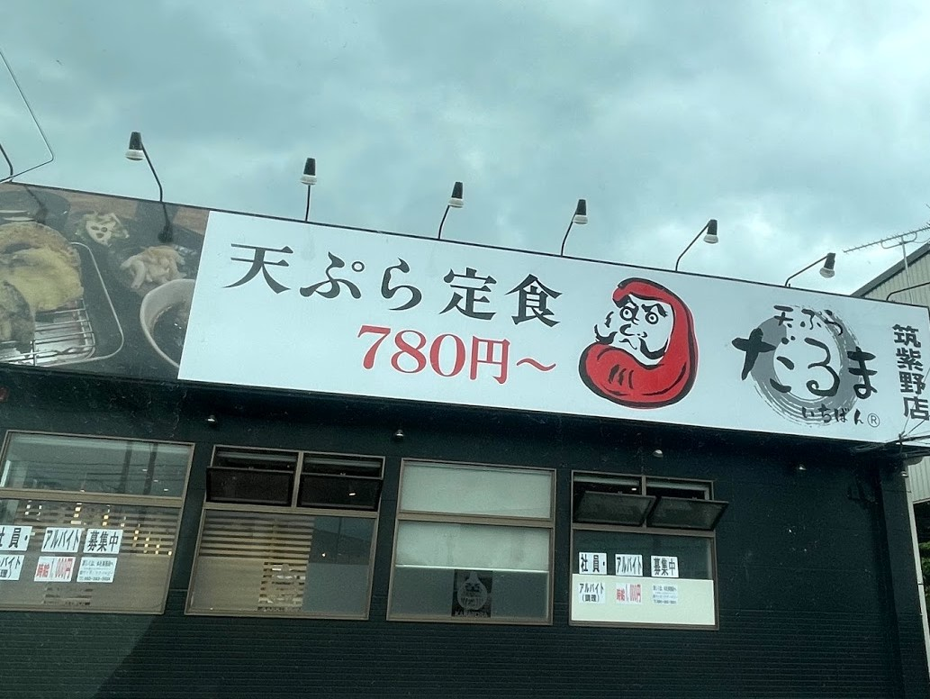 天ぷらだるまいちばん-外観