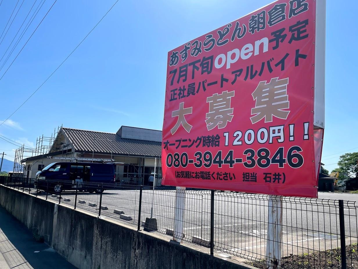 あずみうどん朝倉店オープン予定