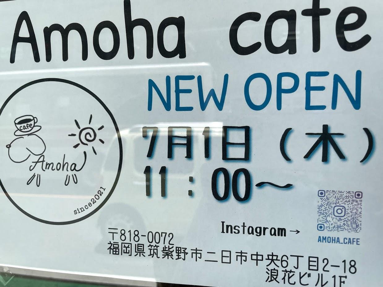 Amoha-cafe新規オープン