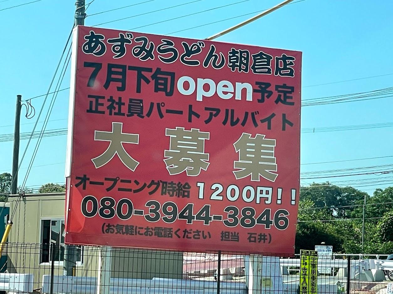 あずみうどん朝倉店オープン
