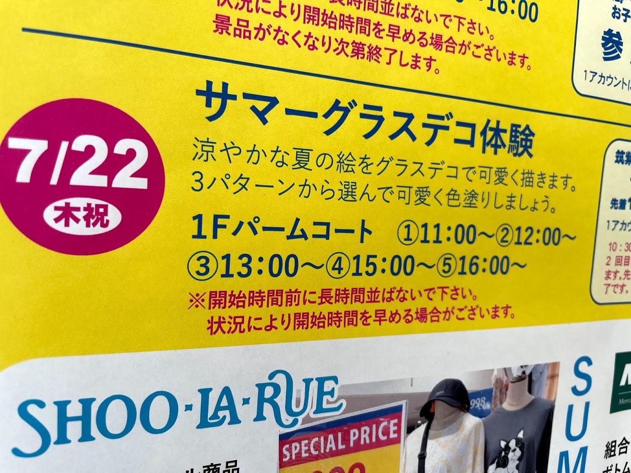 筑紫野ベレッサ-イベントのお知らせ