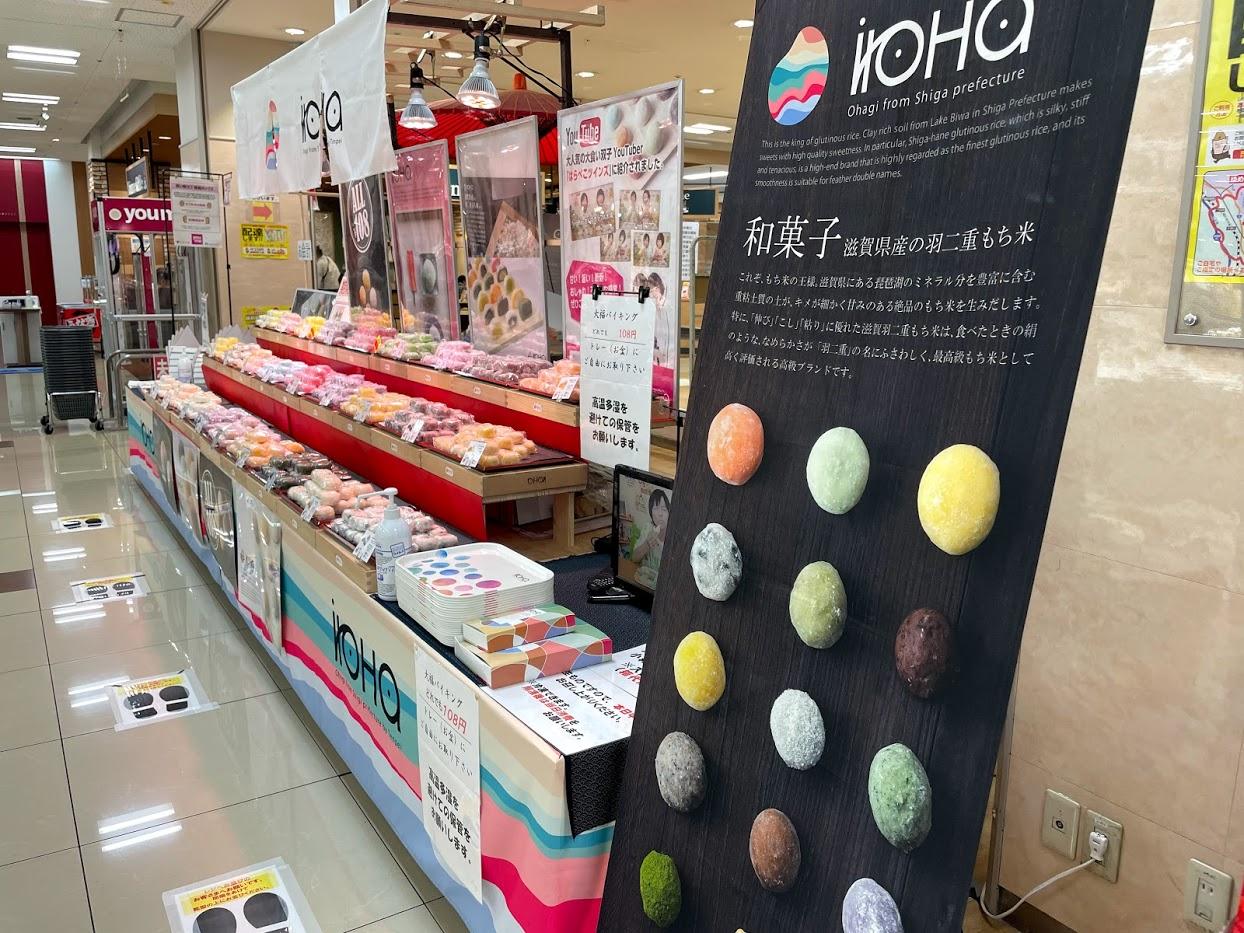 iroHa( イロハ)特別出店