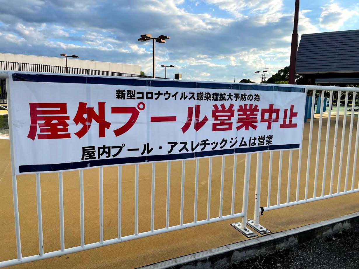太宰府史跡水辺公園-市民プール
