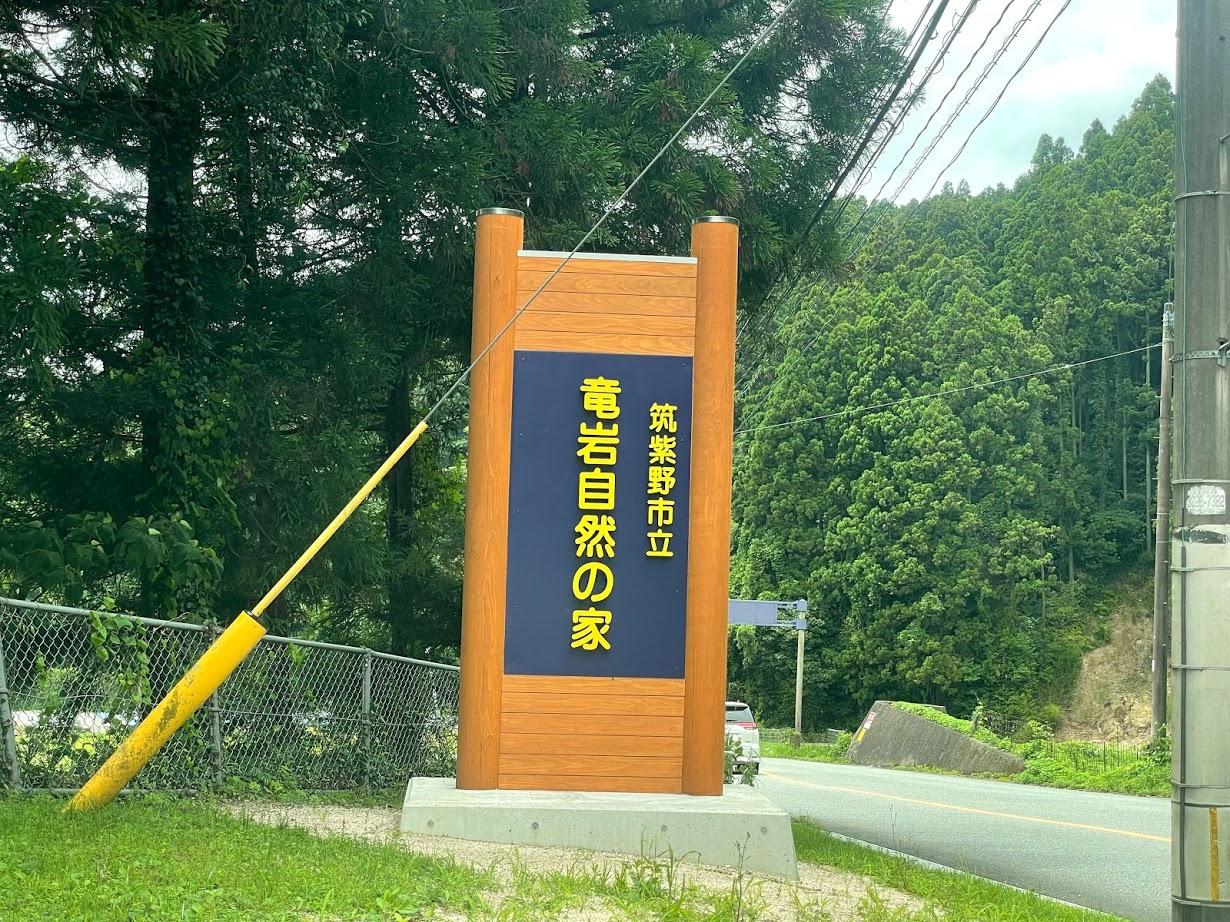 筑紫野市立竜岩自然の家