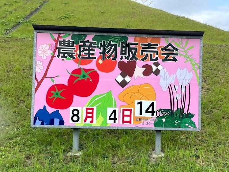 福岡農業高校の農産物販売会